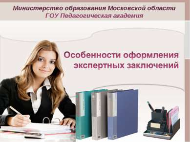 Министерство образования Московской области ГОУ Педагогическая академия