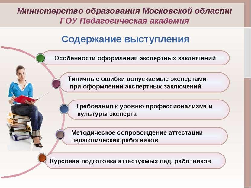 Содержание выступления Курсовая подготовка аттестуемых пед. работников Методи...