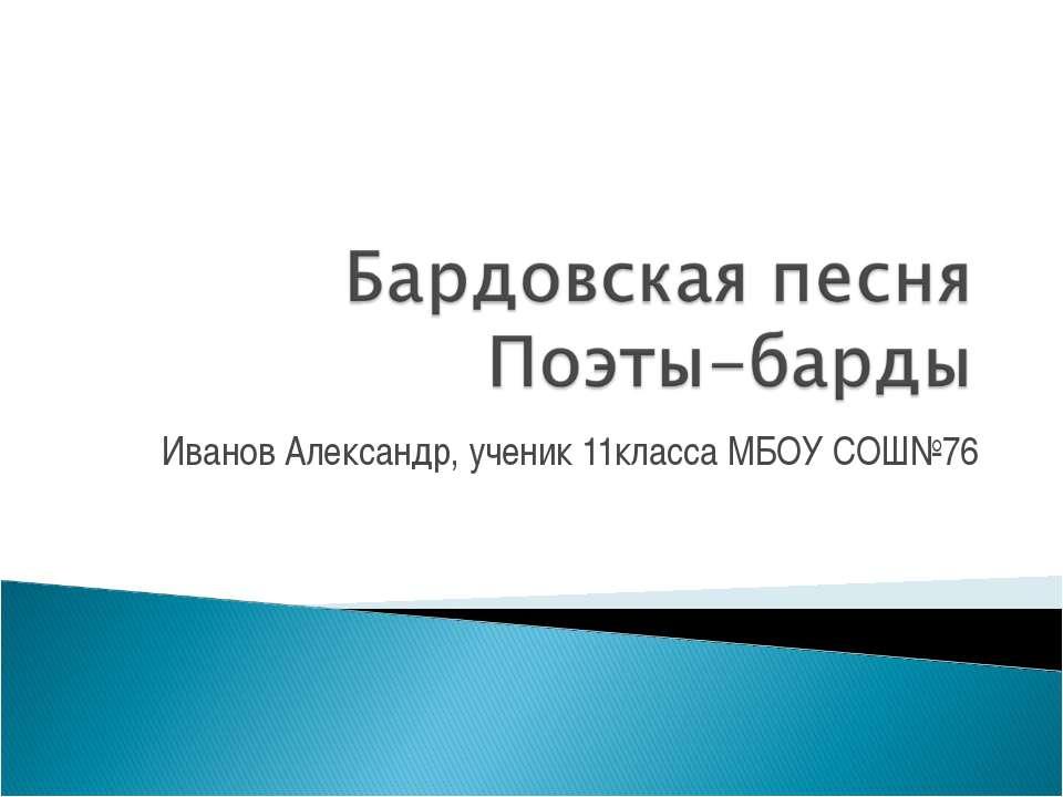 Иванов Александр, ученик 11класса МБОУ СОШ№76
