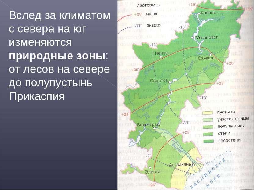 Вслед за климатом с севера на юг изменяются природные зоны: от лесов на север...