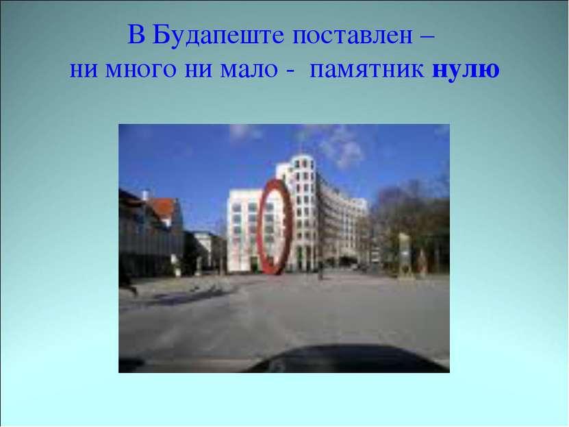 В Будапеште поставлен – ни много ни мало - памятник нулю