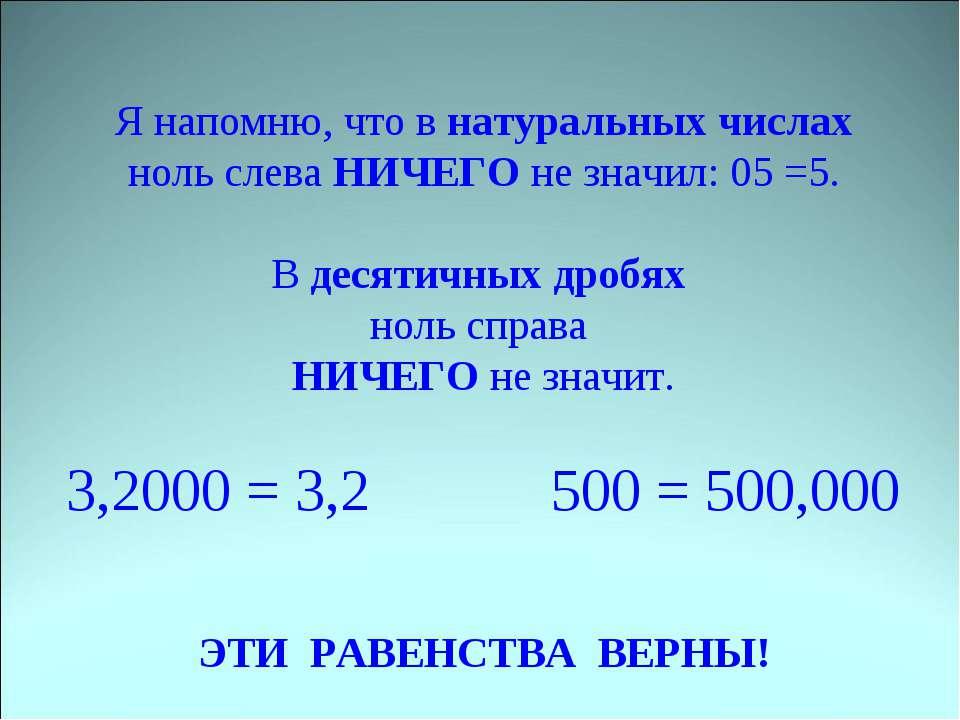Я напомню, что в натуральных числах ноль слева НИЧЕГО не значил: 05 =5. В дес...