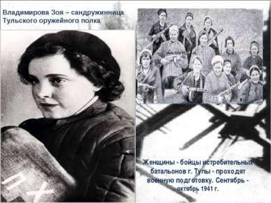 Владимирова Зоя – сандружинница Тульского оружейного полка Женщины - бойцы ис...
