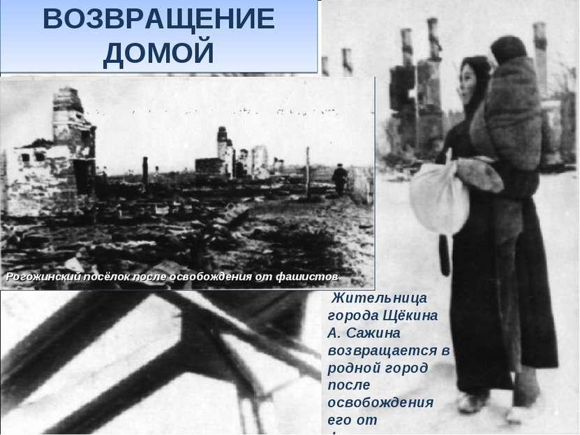 ВОЗВРАЩЕНИЕ ДОМОЙ Рогожинский посёлок после освобождения от фашистов Жительн...