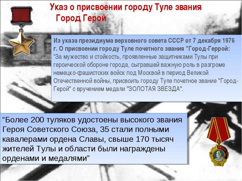 Указ о присвоении городу Туле звания Город Герой Из указа президиума верховно...