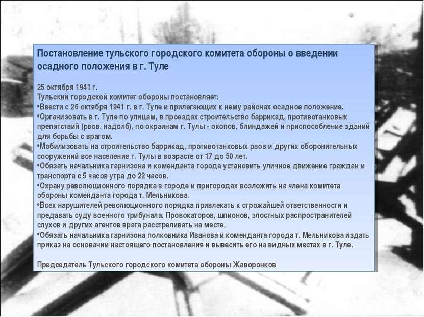 Постановление тульского городского комитета обороны о введении осадного полож...