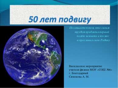 Посвящается тем, кто своим трудом приблизил первый полёт человека в космос и ...
