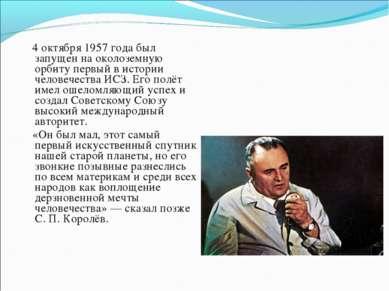4 октября 1957 года был запущен на околоземную орбиту первый в истории челове...