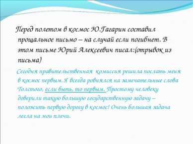 Перед полетом в космос Ю.Гагарин составил прощальное письмо – на случай если ...