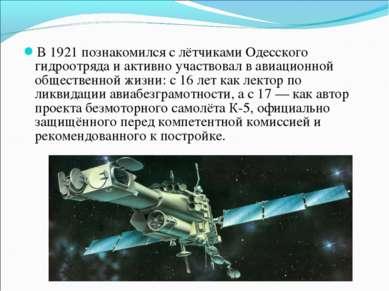 В 1921 познакомился с лётчиками Одесского гидроотряда и активно участвовал в ...