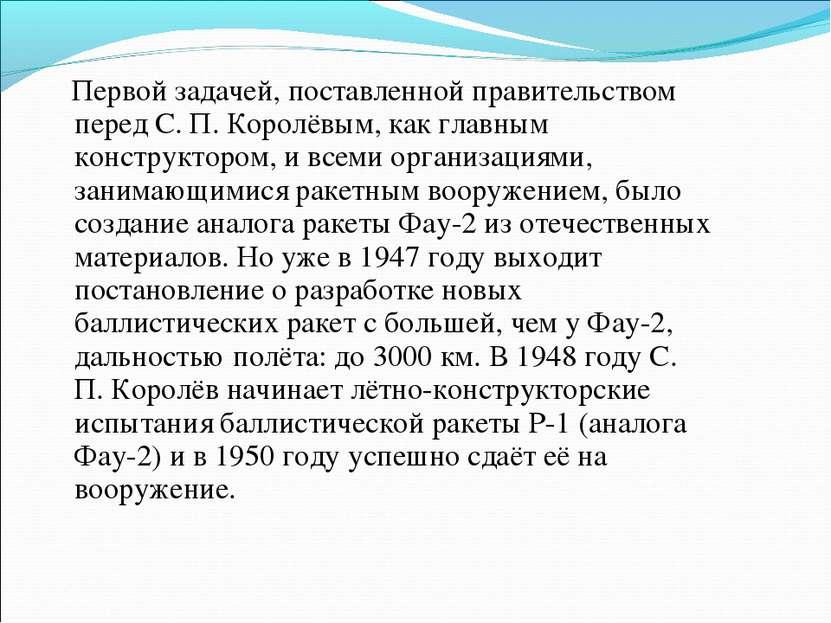 Первой задачей, поставленной правительством перед С. П. Королёвым, как главны...