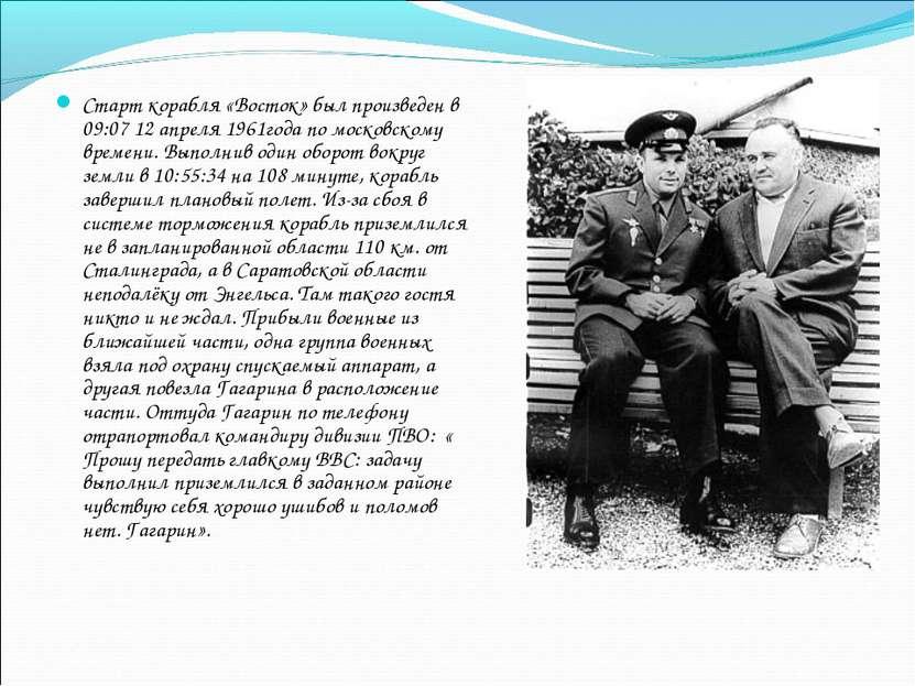 Старт корабля «Восток» был произведен в 09:07 12 апреля 1961года по московско...