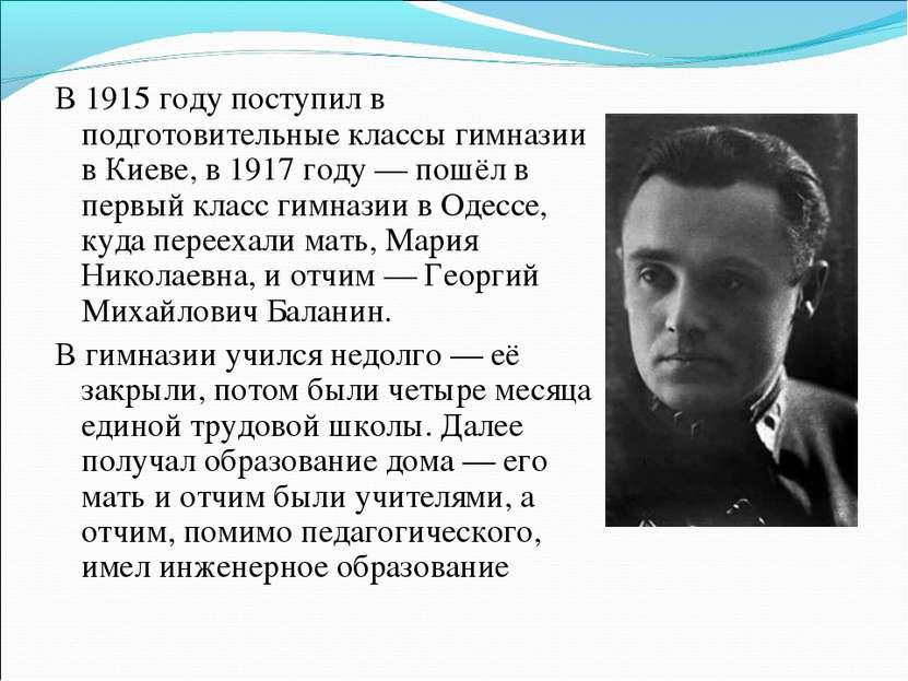 В 1915 году поступил в подготовительные классы гимназии в Киеве, в 1917 году ...