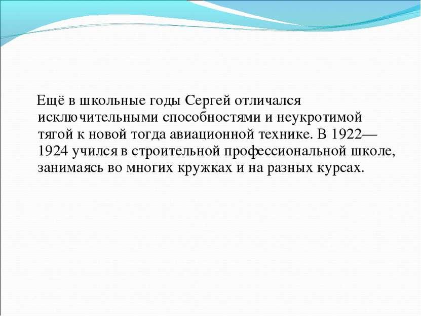 Ещё в школьные годы Сергей отличался исключительными способностями и неукроти...