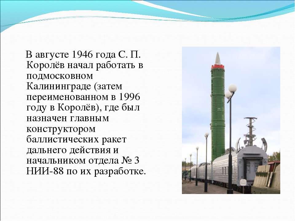 В августе 1946 года С. П. Королёв начал работать в подмосковном Калининграде ...