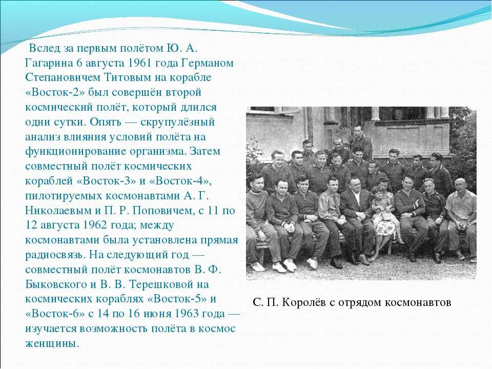 С. П. Королёв с отрядом космонавтов Вслед за первым полётом Ю. А. Гагарина 6 ...