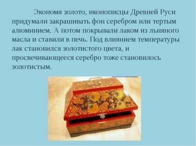 Экономя золото, иконописцы Древней Руси придумали закрашивать фон серебром ил...
