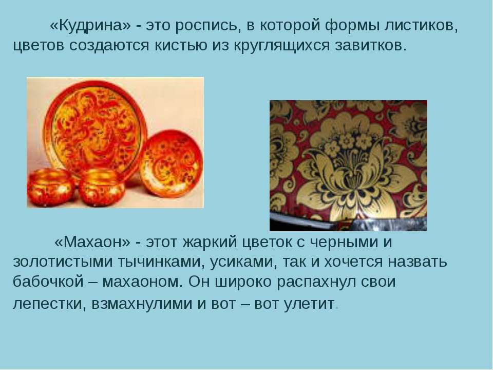 «Кудрина» - это роспись, в которой формы листиков, цветов создаются кистью из...