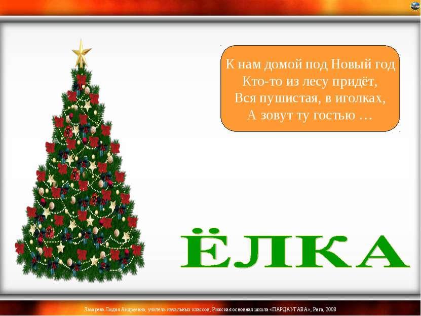 К нам домой под Новый год Кто-то из лесу придёт, Вся пушистая, в иголках, А з...
