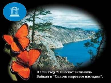 """В 1996 году """"Юнеско"""" включило Байкал в """"Список мирового наследия""""."""