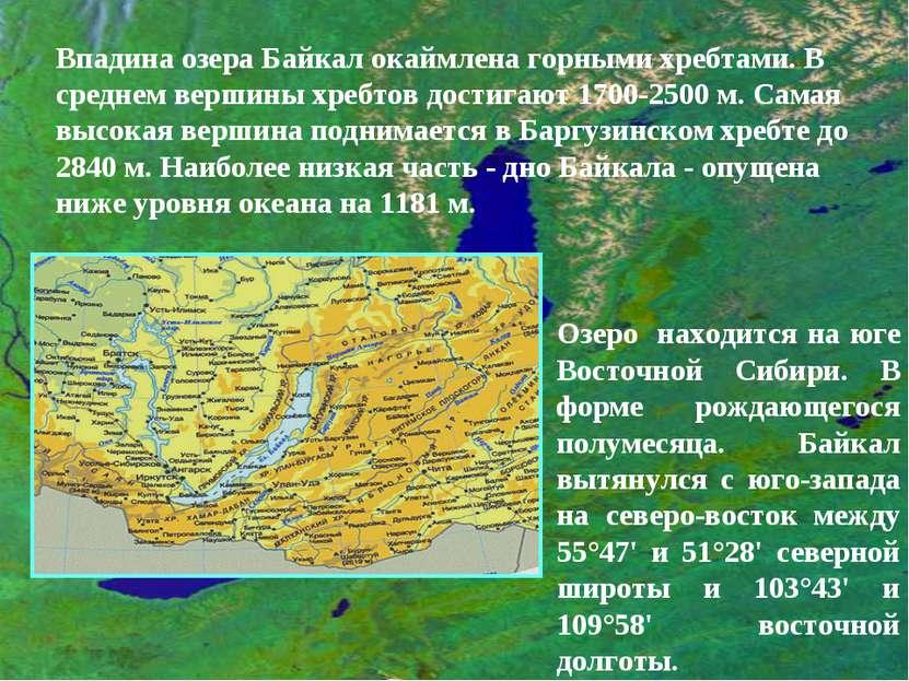 Озеро находится на юге Восточной Сибири. В форме рождающегося полумесяца. Бай...