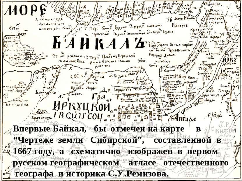 """Впервые Байкал, бы отмечен на карте в """"Чертеже земли Сибирской"""", составленной..."""