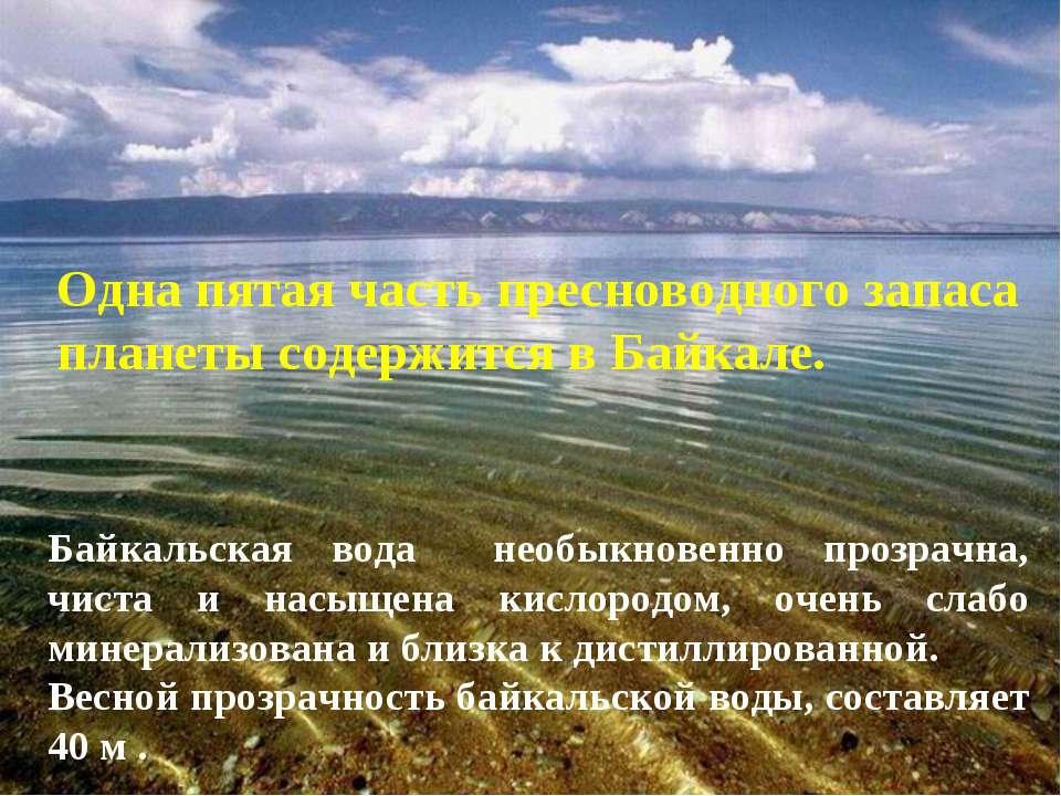 Байкальская вода необыкновенно прозрачна, чиста и насыщена кислородом, очень ...