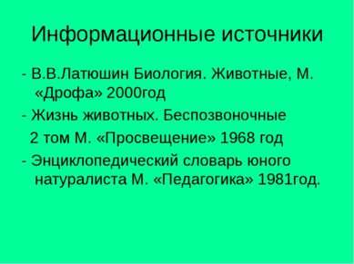 Информационные источники - В.В.Латюшин Биология. Животные, М. «Дрофа» 2000год...