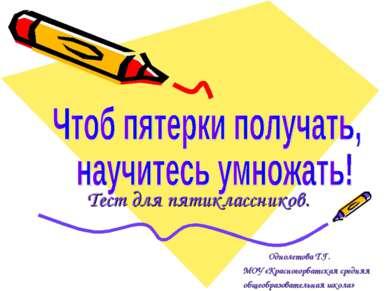 Тест для пятиклассников. Однолетова Т.Г. МОУ «Красногорбатская средняя общеоб...