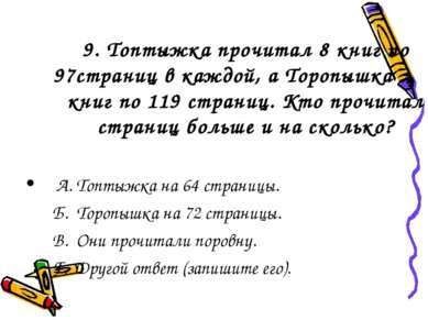 9. Топтыжка прочитал 8 книг по 97страниц в каждой, а Торопышка - 6 книг по 11...