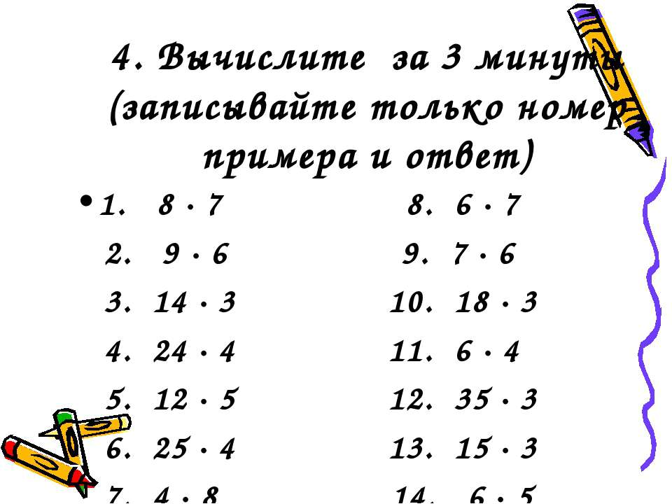 4. Вычислите за 3 минуты (записывайте только номер примера и ответ) 1. 8 ∙ 7 ...