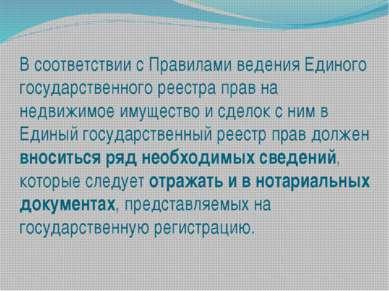 В соответствии с Правилами ведения Единого государственного реестра прав на н...