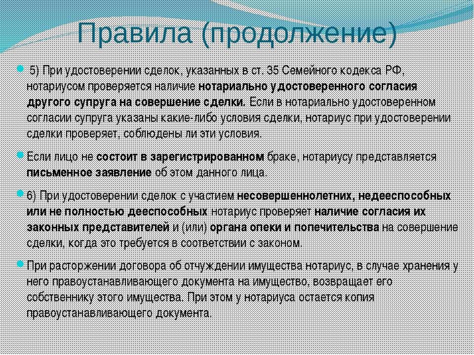 Правила (продолжение) 5) При удостоверении сделок, указанных в ст.35 Семейно...