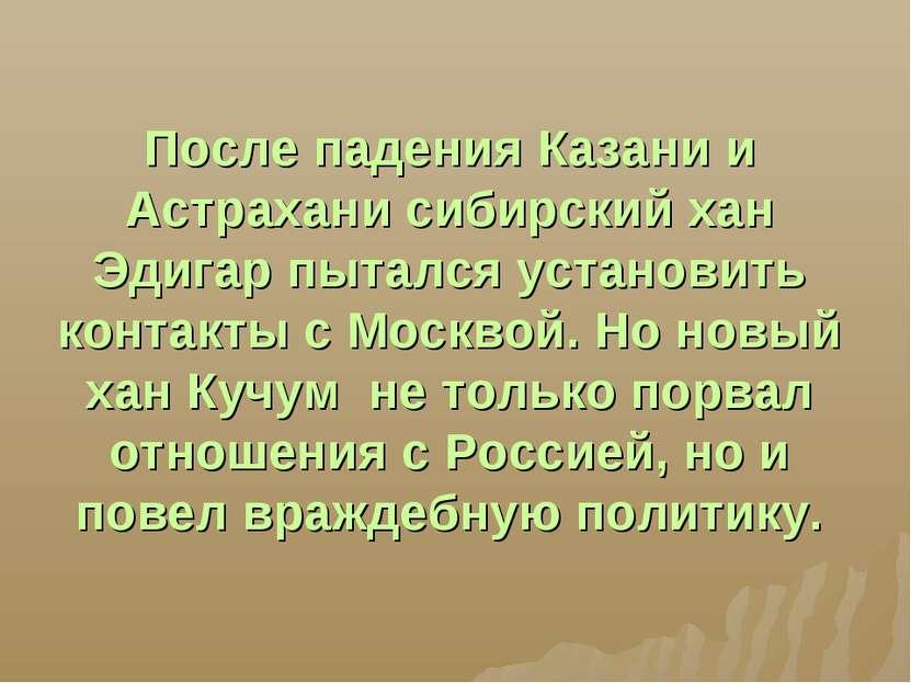 После падения Казани и Астрахани сибирский хан Эдигар пытался установить конт...