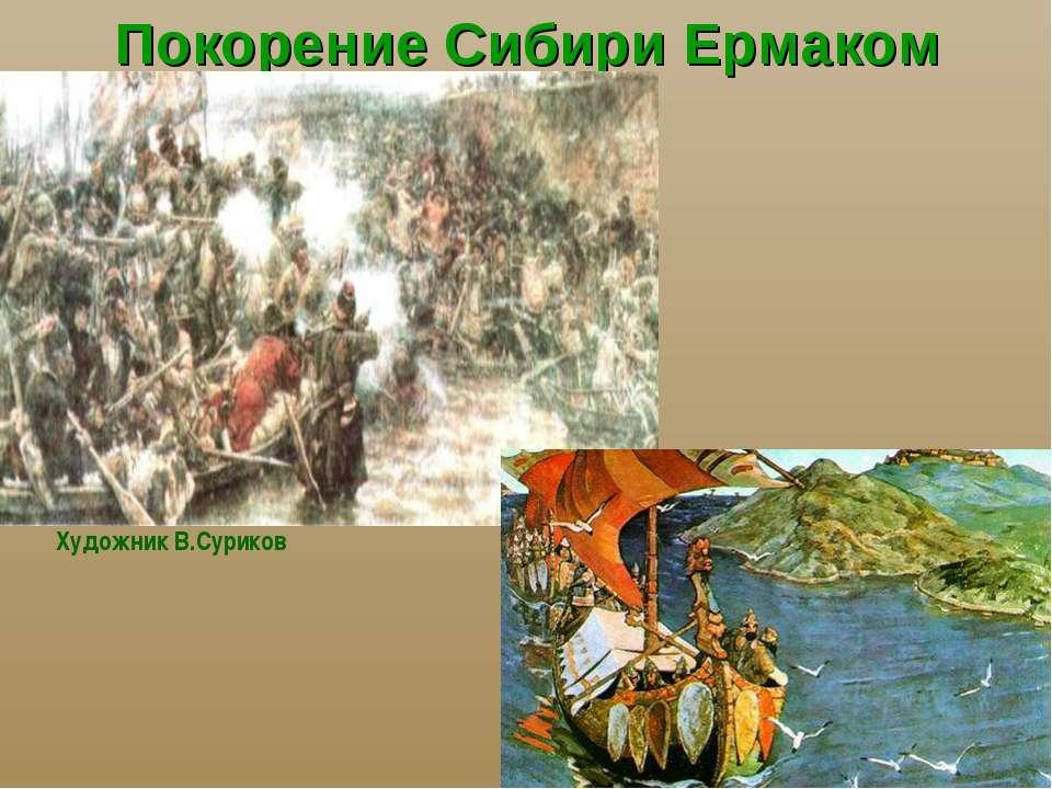 Покорение Сибири Ермаком Художник В.Суриков