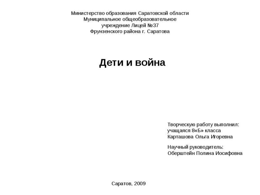 Министерство образования Саратовской области Муниципальное общеобразовательно...
