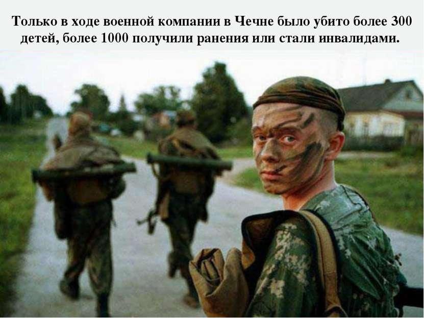 Только в ходе военной компании в Чечне было убито более 300 детей, более 1000...