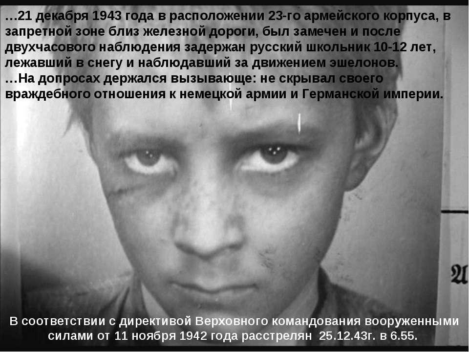 …21 декабря 1943 года в расположении 23-го армейского корпуса, в запретной зо...