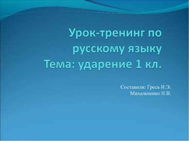 Составили: Гресь И.Э. Михальченко Н.В.