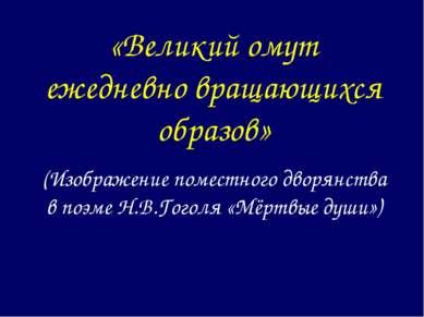 «Великий омут ежедневно вращающихся образов» (Изображение поместного дворянст...