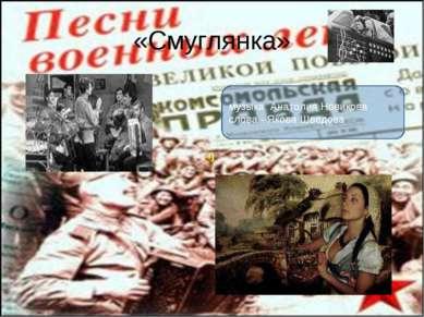 «Смуглянка» музыка Анатолия Новикова слова - Якова Шведова