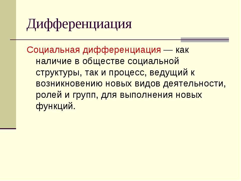 Дифференциация Социальная дифференциация — как наличие в обществе социальной ...
