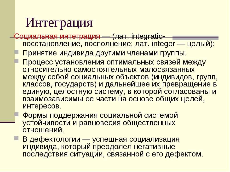 Интеграция Социальная интеграция — (лат. integratio- восстановление, восполне...