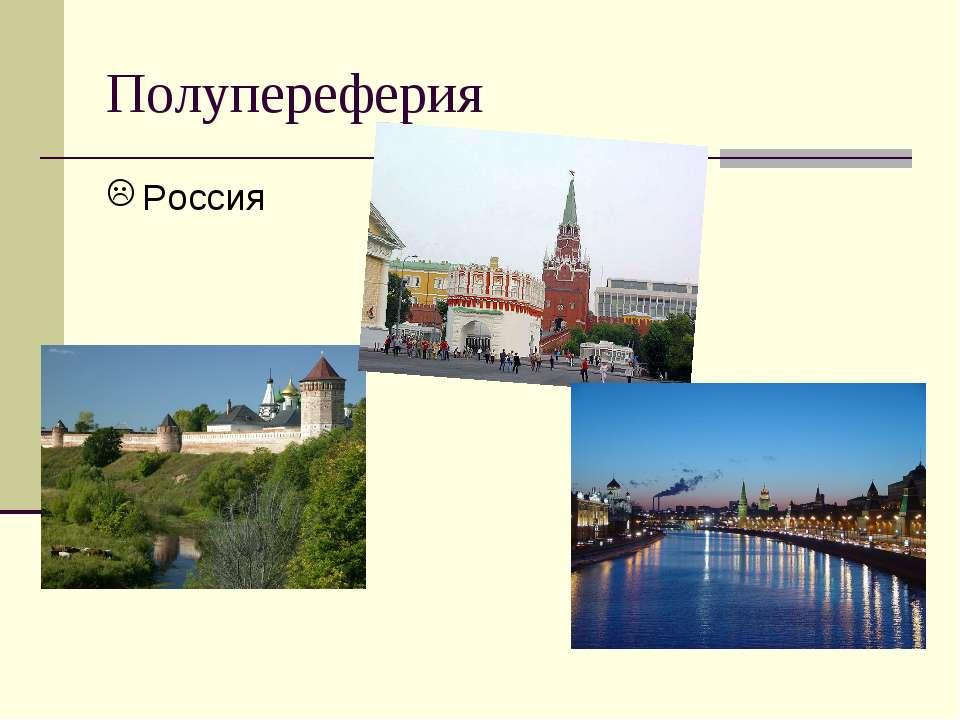 Полупереферия Россия