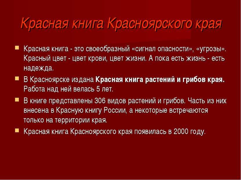 Красная книга Красноярского края Красная книга - это своеобразный «сигнал опа...