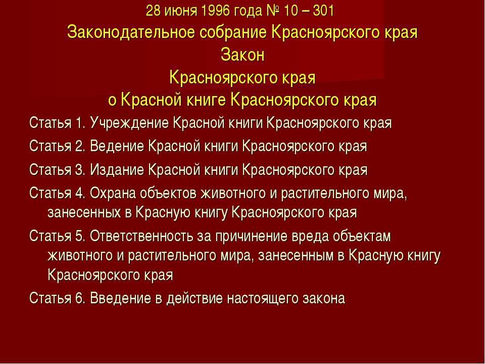 28 июня 1996 года № 10 – 301 Законодательное собрание Красноярского края Зако...