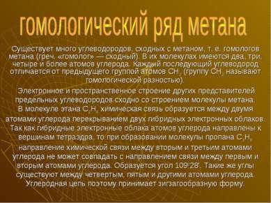 Существует много углеводородов, сходных с метаном, т. е. гомологов метана (гр...