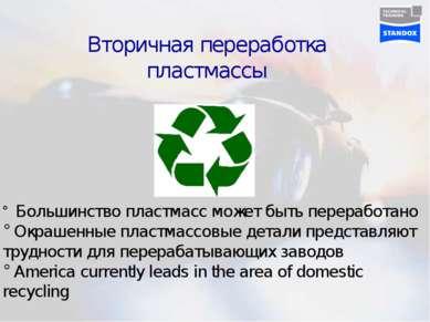 Вторичная переработка пластмассы Большинство пластмасс может быть переработан...