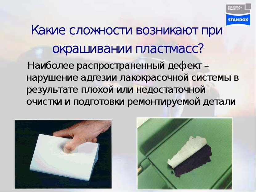 Какие сложности возникают при окрашивании пластмасс? Наиболее распространенны...