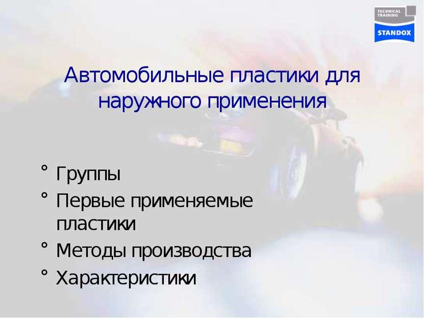 Автомобильные пластики для наружного применения Группы Первые применяемые пла...